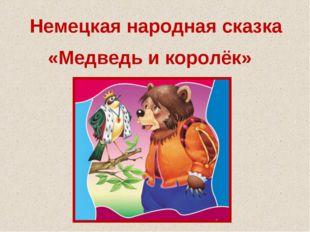 Немецкая народная сказка «Медведь и королёк»