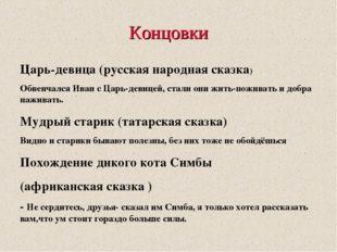 Концовки Царь-девица (русская народная сказка) Обвенчался Иван с Царь-девицей