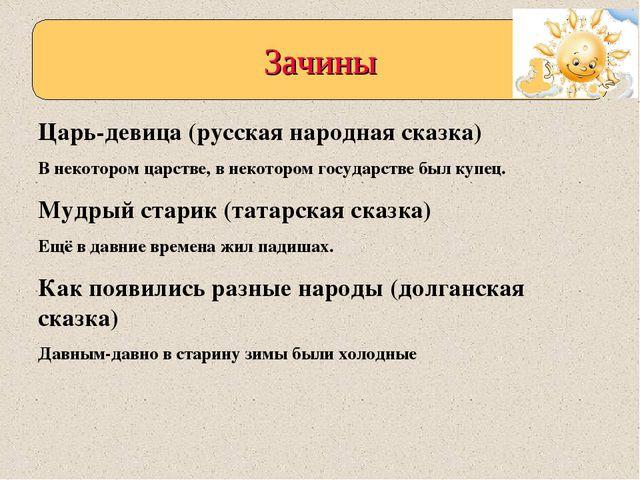 Зачины Царь-девица (русская народная сказка) В некотором царстве, в некотором...