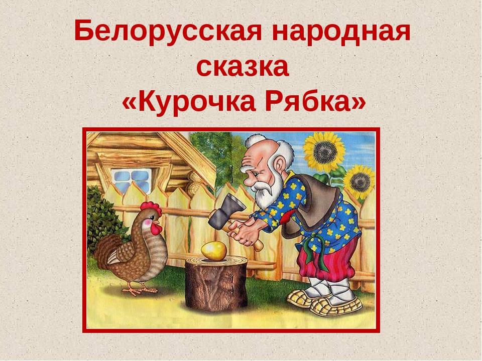Белорусские народные сказки с картинками