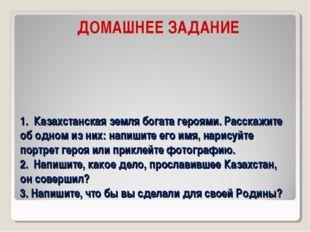 1. Казахстанская земля богата героями. Расскажите об одном из них: напишите е