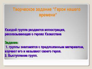 Каждой группе раздается иллюстрация, рассказывающая о героях Казахстана Задан