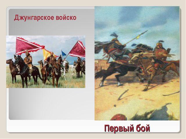 Первый бой Джунгарское войско