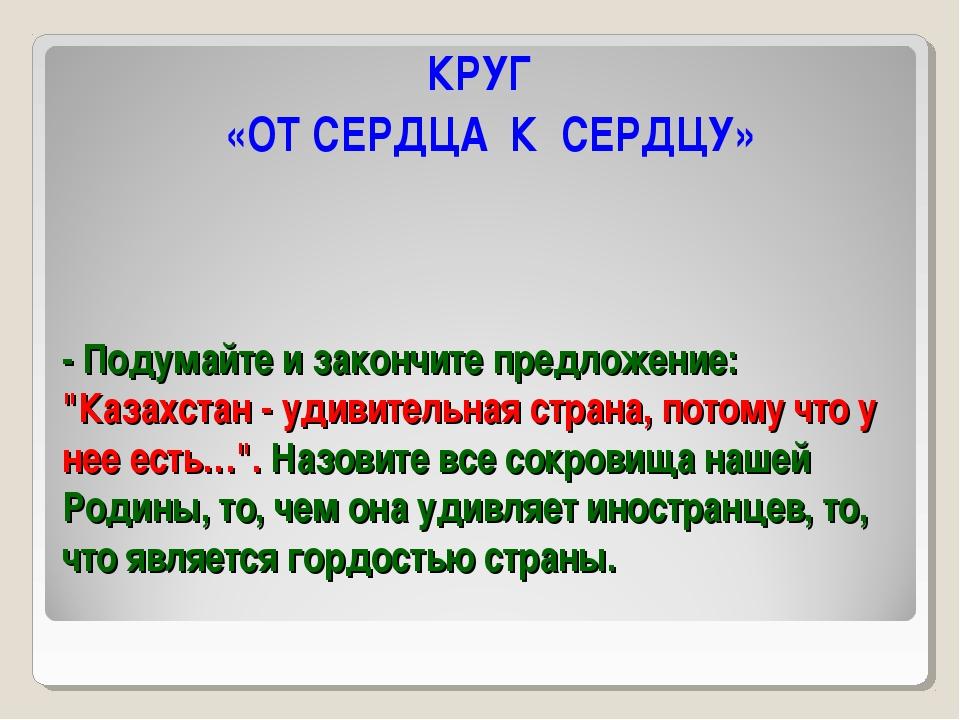 """- Подумайте и закончите предложение: """"Казахстан - удивительная страна, потом..."""