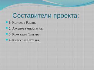 Составители проекта: 1. Кылосов Роман. 2. Аксенова Анастасия. 3. Крохалева Та