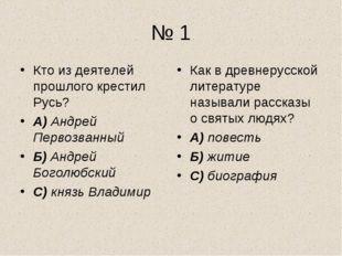 № 1 Кто из деятелей прошлого крестил Русь? А) Андрей Первозванный Б) Андрей Б