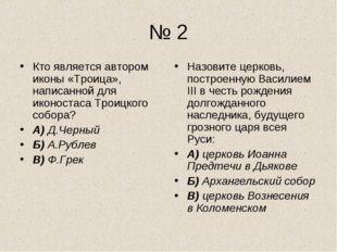 № 2 Кто является автором иконы «Троица», написанной для иконостаса Троицкого