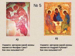 № 5 Укажите: автором какой иконы является Феофан Грек? Как она называется? Ук