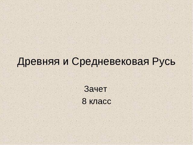 Древняя и Средневековая Русь Зачет 8 класс