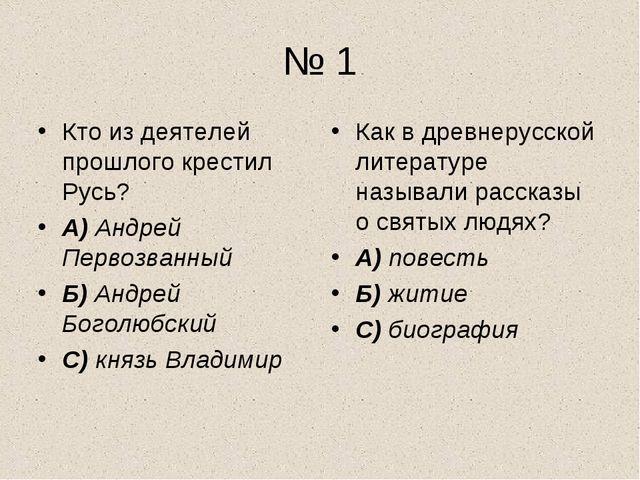 № 1 Кто из деятелей прошлого крестил Русь? А) Андрей Первозванный Б) Андрей Б...