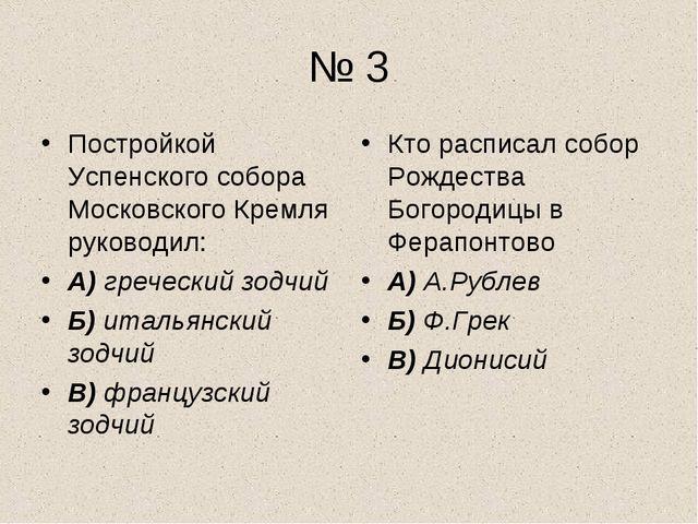 № 3 Постройкой Успенского собора Московского Кремля руководил: А) греческий з...