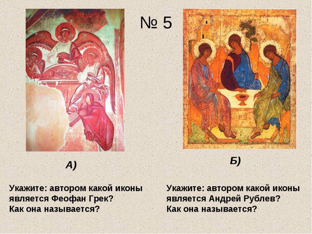 № 5 Укажите: автором какой иконы является Феофан Грек? Как она называется? Ук...