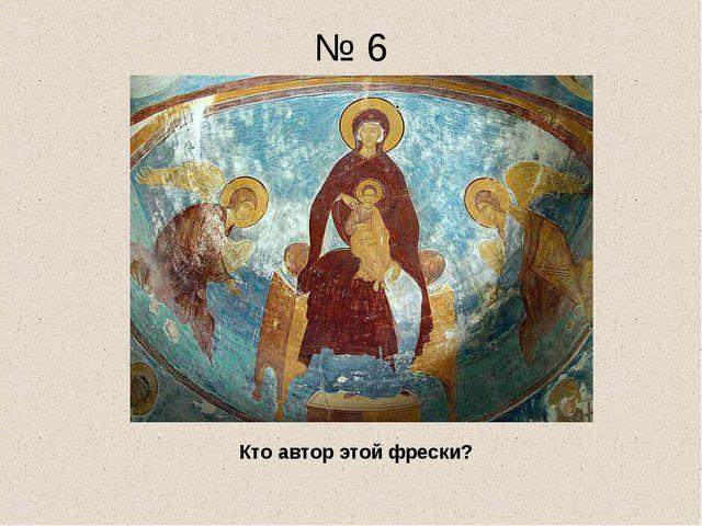 № 6 Кто автор этой фрески?