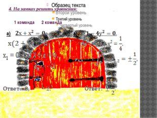 4. На замках решить уравнения: 1 команда2 команда а) а)