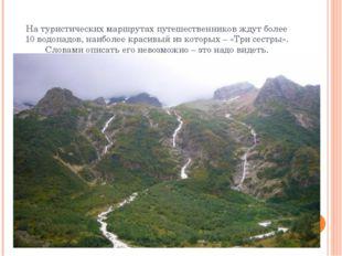 На туристических маршрутах путешественников ждут более 10 водопадов, наиболее