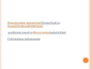 Используемая литература: Forum-Grad.ru›forum2024/thread61284.html prielbrusi