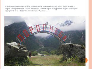 Спортивно-оздоровительный гостиничный комплекс «Порог неба» расположен в гора