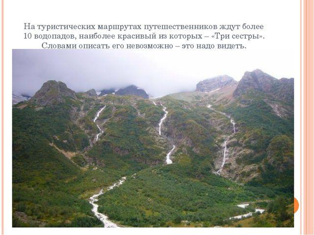 На туристических маршрутах путешественников ждут более 10 водопадов, наиболее...