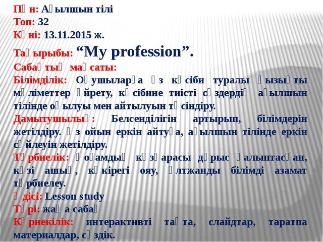"""Пән: Ағылшын тілі Топ: 32 Күні: 13.11.2015 ж. Тақырыбы: """"My profession"""". Са..."""