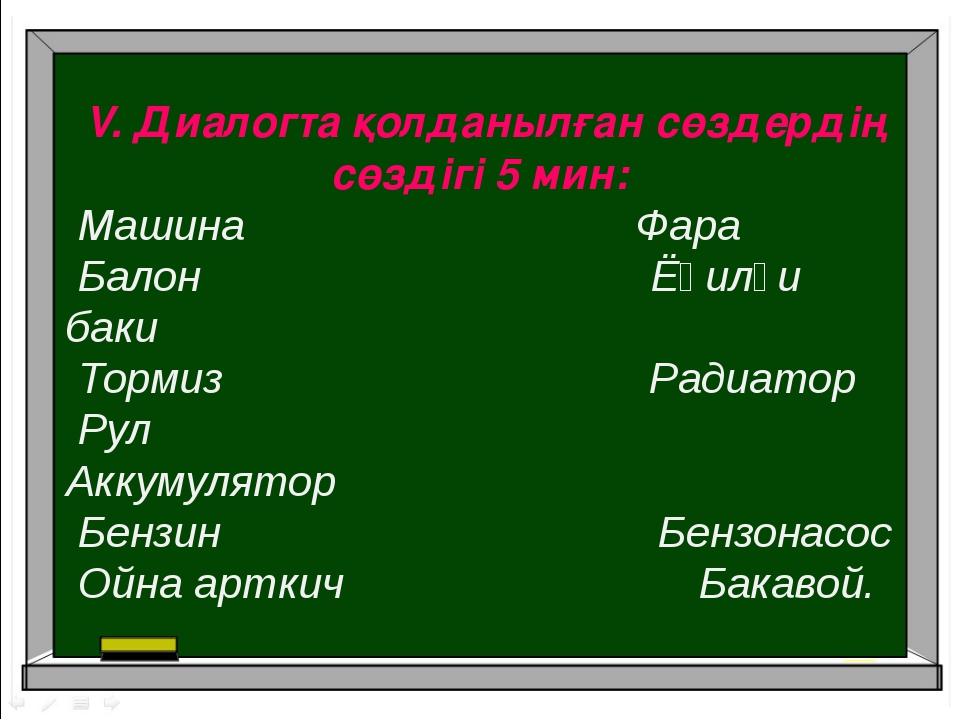 V. Диалогта қолданылған сөздердің сөздігі 5 мин: Машина Фара Балон Ёқилғи ба...
