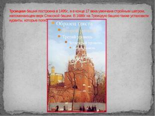 Троицкая башня построена в 1495г., а в конце 17 века увенчана стройным шатром