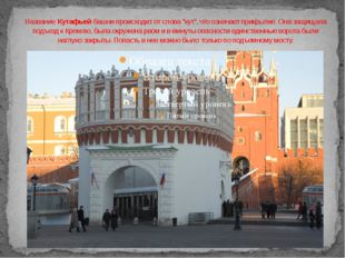 """Название Кутафьей башни происходит от слова """"кут"""", что означает прикрытие. Он"""