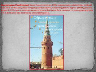 Водовзводная (Свибловская) башня была построена в 1488г. и имела внутри себя