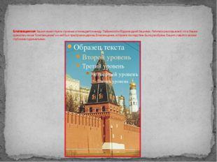 Благовещенская башня имеет глухое строение и помещается между Тайнинской и