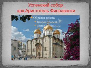 Успенский собор арх:Аристотель Фиораванти