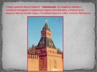 Самая древняя башня Кремля - Тайнинская. Ее название связано с потайным коло