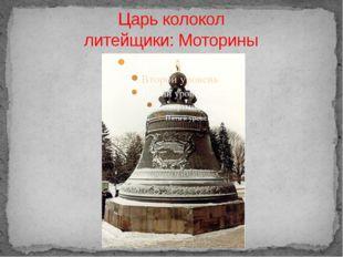 Царь колокол литейщики: Моторины