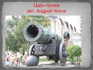 Царь-пушка авт: Андрей Чохов