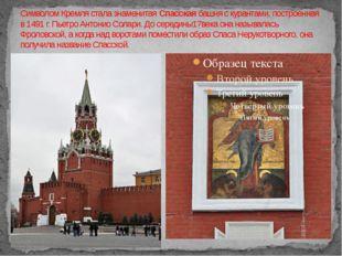 Символом Кремля стала знаменитая Спасская башня с курантами, построенная в 14