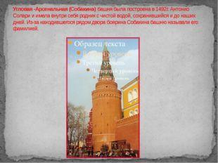 Угловая -Арсенальная (Собакина) башня была построена в 1492г. Антонио Солари