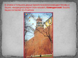 В 19 веке в Потешном дворце Кремля поселился комендант Москвы и башню, находя