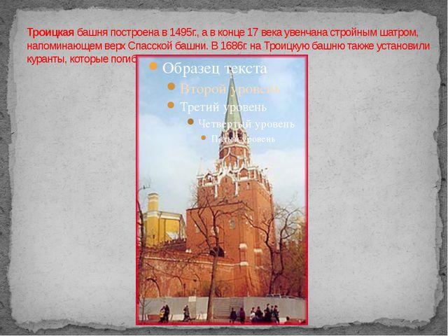 Троицкая башня построена в 1495г., а в конце 17 века увенчана стройным шатром...