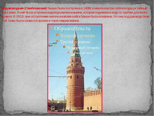 Водовзводная (Свибловская) башня была построена в 1488г. и имела внутри себя...
