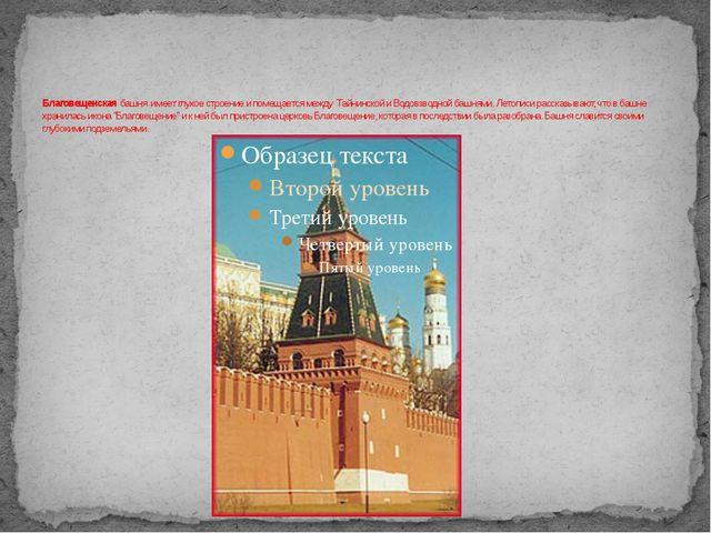Благовещенская башня имеет глухое строение и помещается между Тайнинской и...