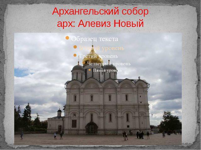 Архангельский собор арх: Алевиз Новый
