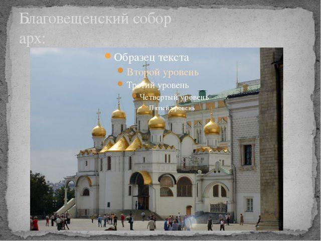 Благовещенский собор арх: