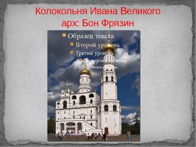 Колокольня Ивана Великого арх: Бон Фрязин