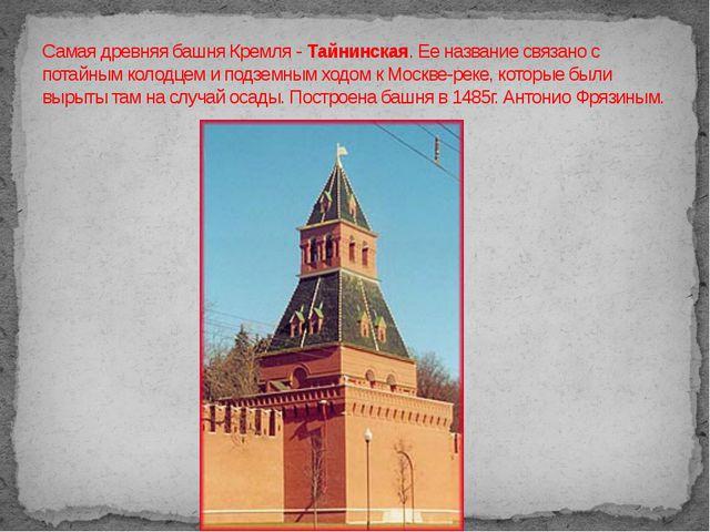 Самая древняя башня Кремля - Тайнинская. Ее название связано с потайным коло...