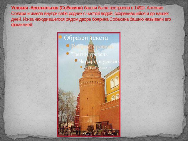 Угловая -Арсенальная (Собакина) башня была построена в 1492г. Антонио Солари...