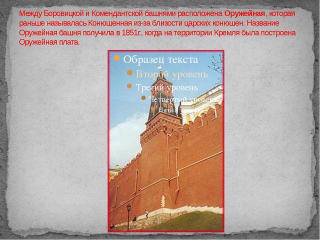 Между Боровицкой и Комендантской башнями расположена Оружейная, которая раньш...