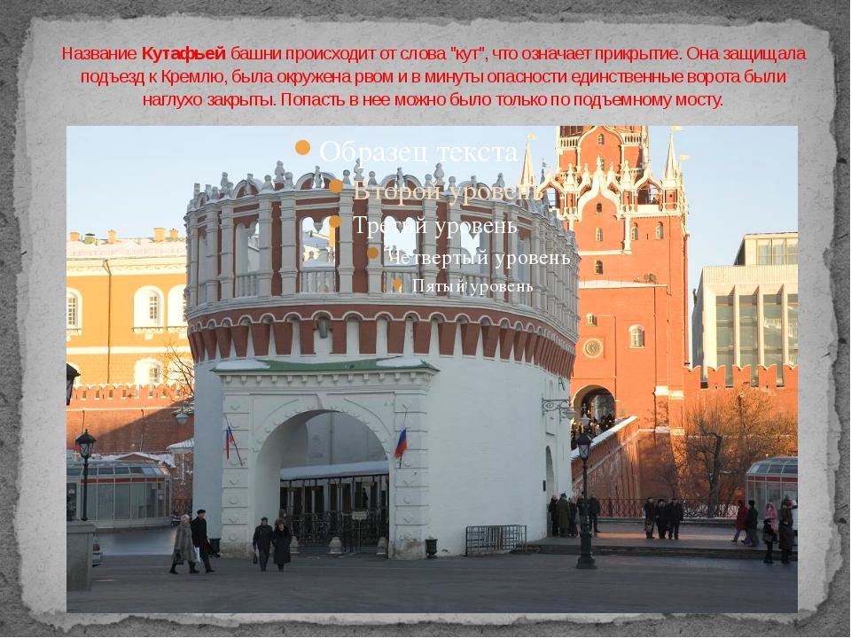 """Название Кутафьей башни происходит от слова """"кут"""", что означает прикрытие. Он..."""