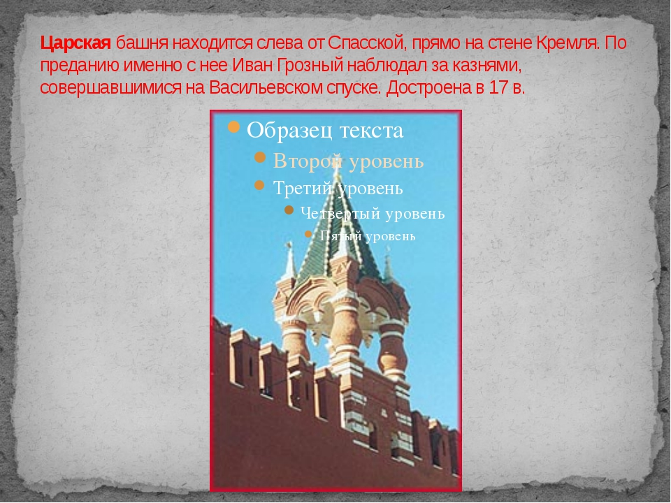 Царская башня находится слева от Спасской, прямо на стене Кремля. По преданию...