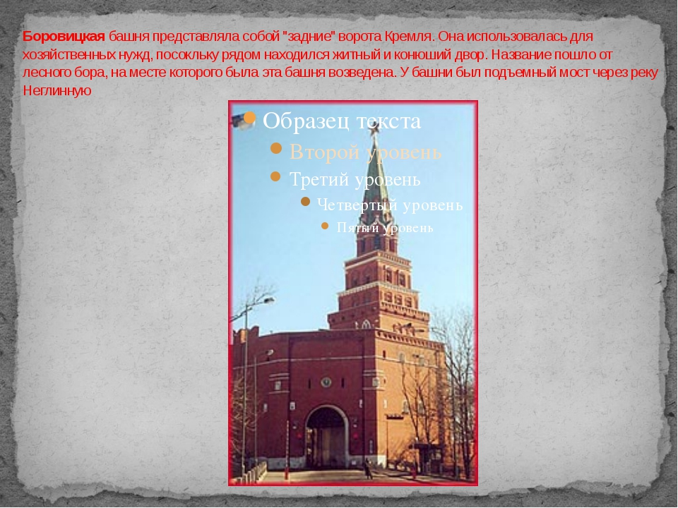 """Боровицкая башня представляла собой """"задние"""" ворота Кремля. Она использовалас..."""