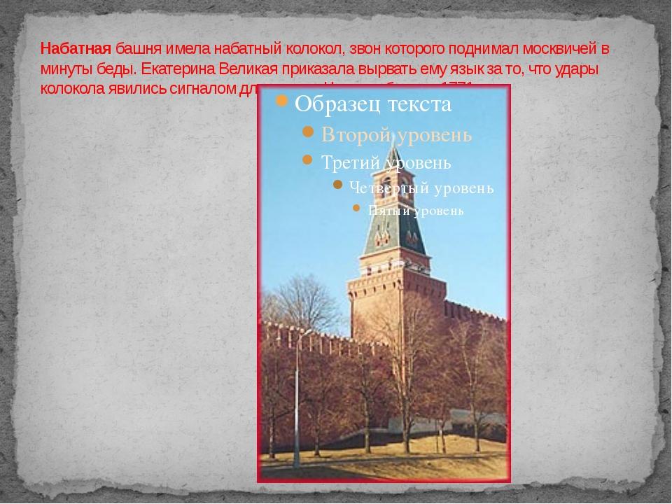 Набатная башня имела набатный колокол, звон которого поднимал москвичей в мин...
