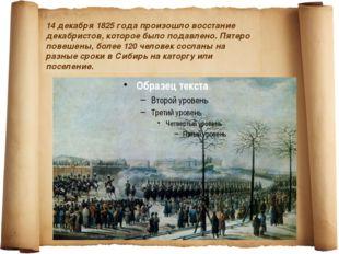 14 декабря 1825 года произошло восстание декабристов, которое было подавлено.