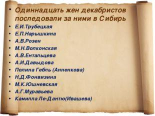 Одиннадцать жен декабристов последовали за ними в Сибирь Е.И.Трубецкая Е.П.На